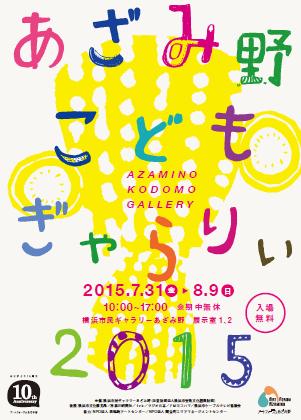 あざみのぎゃらりぃ2015