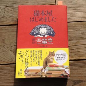 猫本専門書店 書肆 吾輩堂