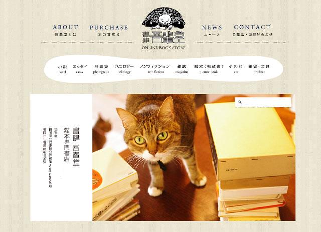 """猫本専門書店 書肆 吾輩堂""""Cat specialty bookstore """"Wagahaido"""""""""""